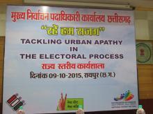 राष्ट्रीय मतदाता दिवस- 31